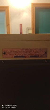 Холодильник Sino б/у