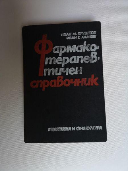 фармакотерапевтичен справочник гр. Пловдив - image 1