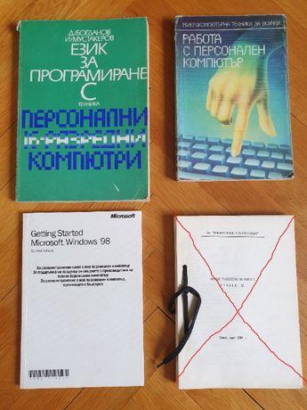 Продавам литература за програмиране и работа с компютър