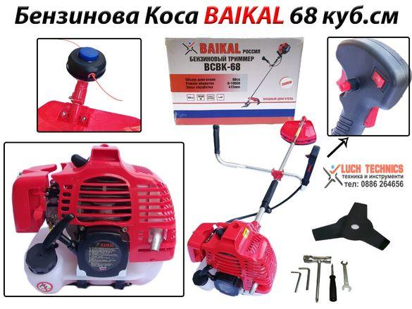 Нов модел Бензинов Тример BAIKAL BCDK 68