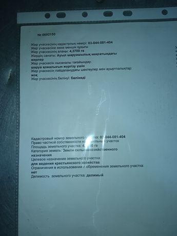 Срочно продам участок 4,37 га в Енбекшиказахском районе
