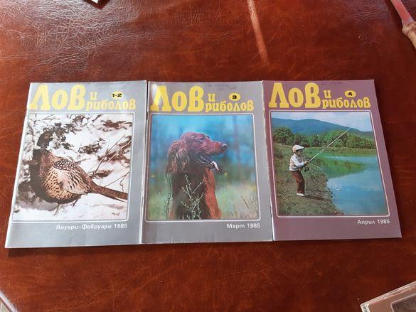 Списания лов и риболов