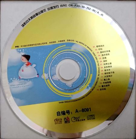 2 диска инструментална музика Китай