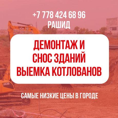 Выемка котлована, демонтаж и снос зданий