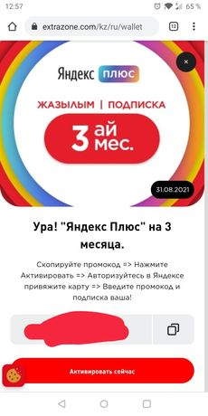 Промокод на Яндекс + 3 месяца