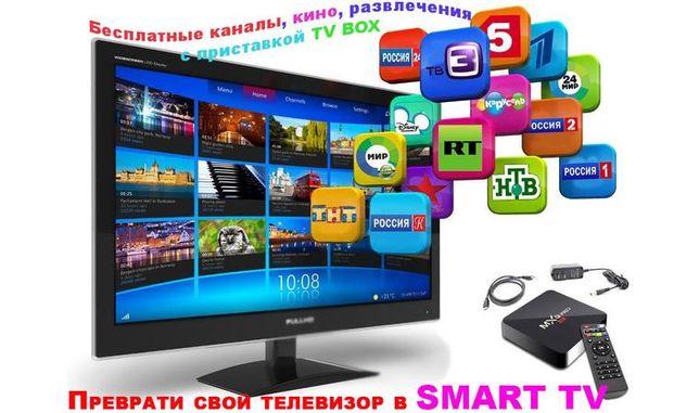 MXQ 4 K PRO 5G android Smart tv приставка ТВ бокс