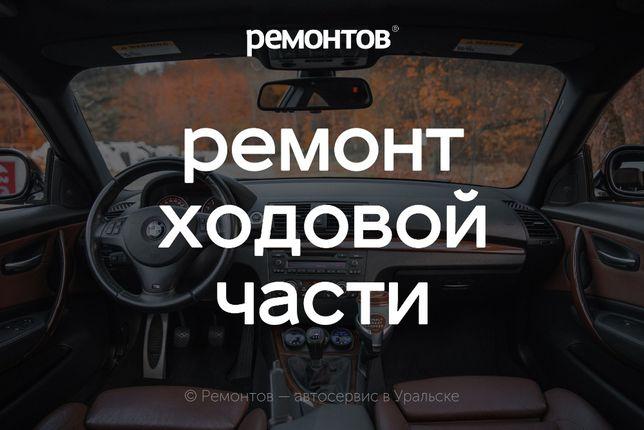 Ремонт ходовой части авто! Диагностика ходовки (подвеска), Уральск.