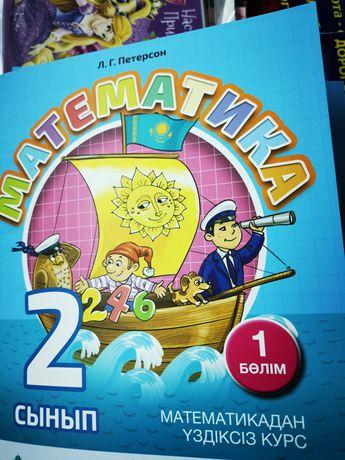 Учебники Петерсон Казахстан