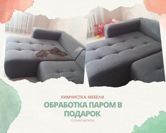 Химчистка чистка мягкой мебели дивана дивано
