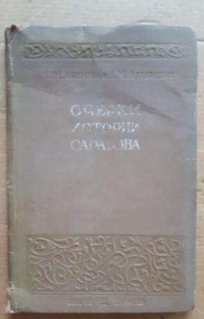"""Книга """"Очерки Истории Саратова"""""""