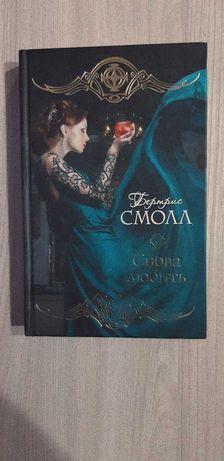"""Книга """"Снова любить"""" Бертрис Смолл"""
