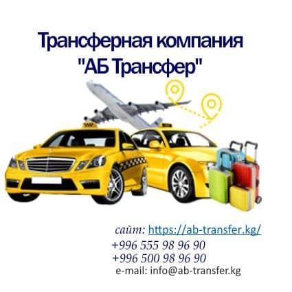 Такси Алматы Бишкек Алматы (аэрапорт Манас), Алматы ИссыкКуль, Бостери