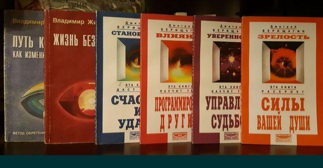 Книги Дмитрия Верещагина и В. Жикаренцева.