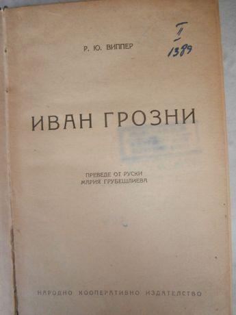 Книги Иван Грозни 1946 г.