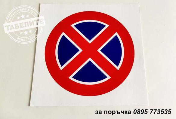 """стикер с ламинат """"Не паркирай!"""""""