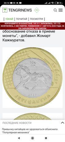"Циркуляционная монета JETI QAZYNA из серии монет ""Сокровища степи"""