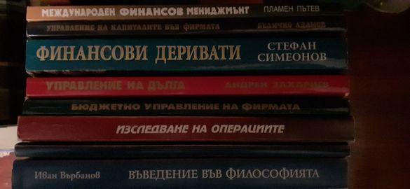 Учебници, помагала