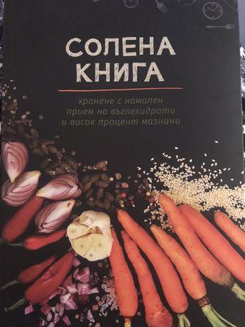 Книга за нисковъглехидратно хранене/рецепти 2019г.