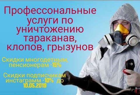Дезинсекция в Алматы /Гарантия/Результат