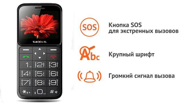 Бабушкофон - телефон для пожилых людей, до 14 дней без подзарядки