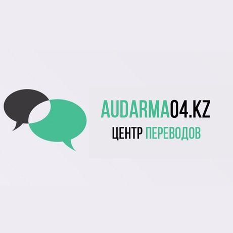 Письменный,  устный, срочный,  заверенный перевод, переводчик в Актобе