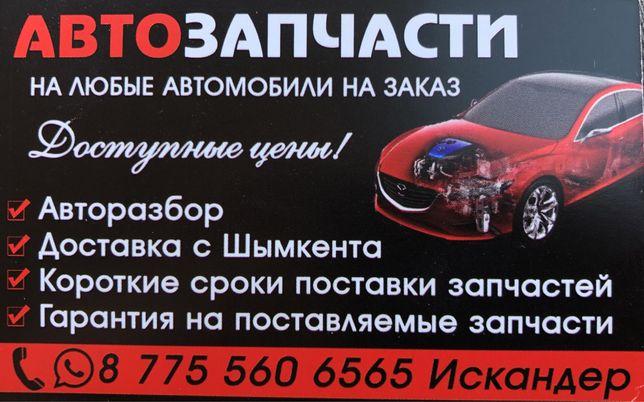 Авто Запчасти Жезказган Сатпаев