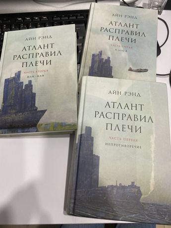 Бестселлер «Атлант расправил плечи» 2 тома новые