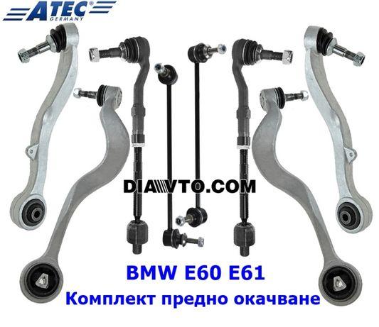399лв. E60 E61 предно окачване носачи BMW ATEC GERMANY