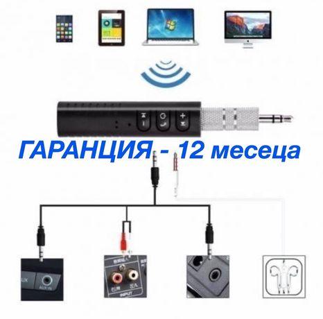 Bluetooth адаптер устройство за системи за коли аудио системи и др