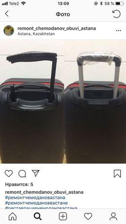 Ремонт чемоданов.сумок.обуви