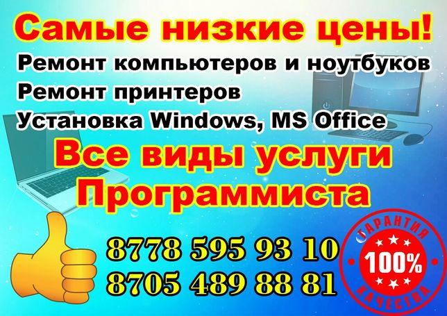Ремонт компьютеров ноутбуков виндовс ворд программы ВСЕ ДЕШЕВО