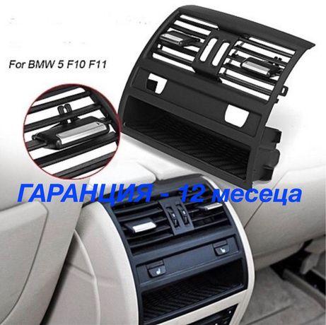 Въздуховод задна духалка бмв bmw f10 F11 F18 решетка климатик ф10 Ф11