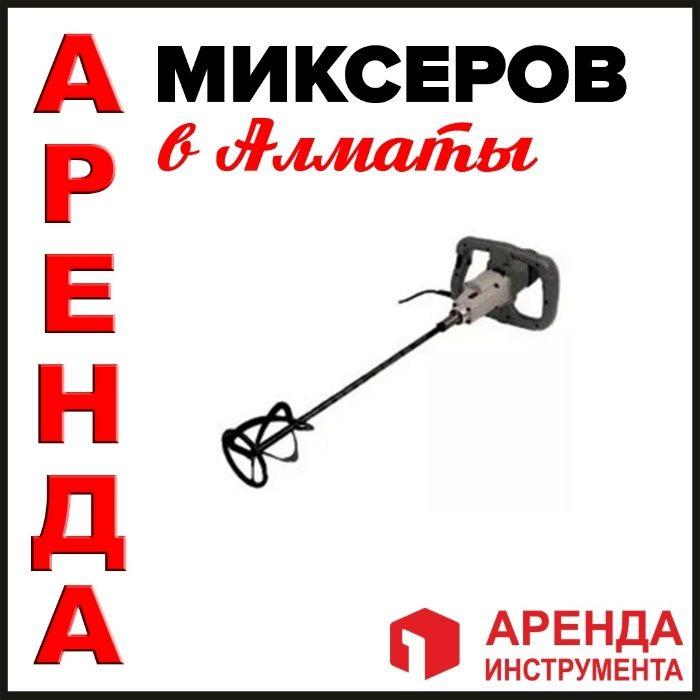 Миксер ручной электрический строительный аренда 1500 тг Алматы - изображение 1