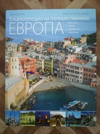Енциклопедия на пътешественика