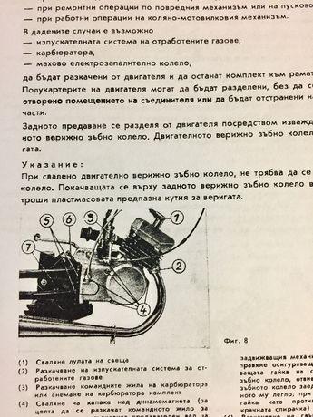 Ръководство за ремонт на двигател на Симсон С 51 и за ЕТЗ 250/251