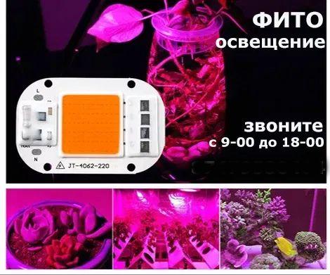 LED ФИТО-ЛАМПЫ светильники ОСВЕЩЕНИЕ для цветов растений и рассады