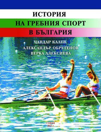 История на гребния спорт в България