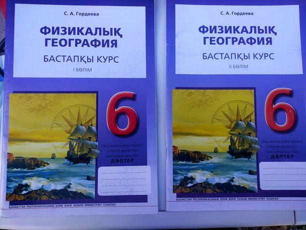 Русский язык класс 6и атлас по географии