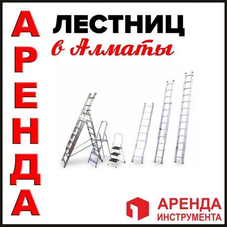 Аренда стремянки прокат инструмента опалубка лестница трансформер