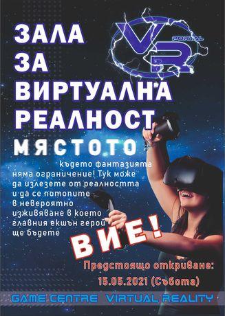 Зала за Виртуална реалност VR Portal