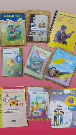 Учебники книжки для школьников