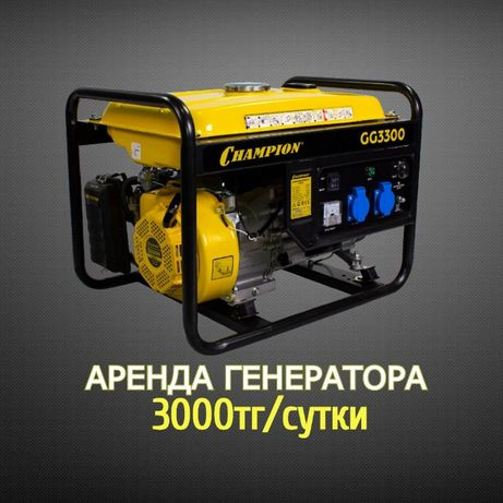 Аренда прокат инструмента генераторов сварочных аппаратов инструментов