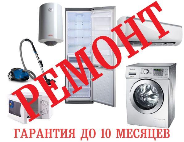 Ремонт установка чистка: холодильники стиральные кондиционеры аристоны