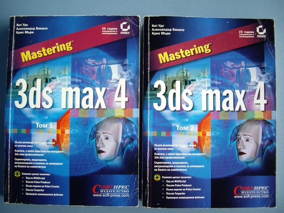 2 тома Mastering 3ds max 4