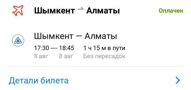 Билет самолет Шымкент-Алматы