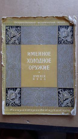 """Историческая книга """"Именное и художественное холодное оружие XVII-XIXв"""