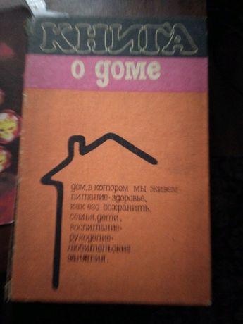 Книга о доме