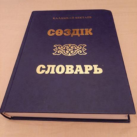 Создiк Словарь, автор Бектаев