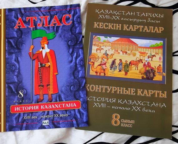 Атлас и контурная карта по истории Казахстана 18-начало 20 века