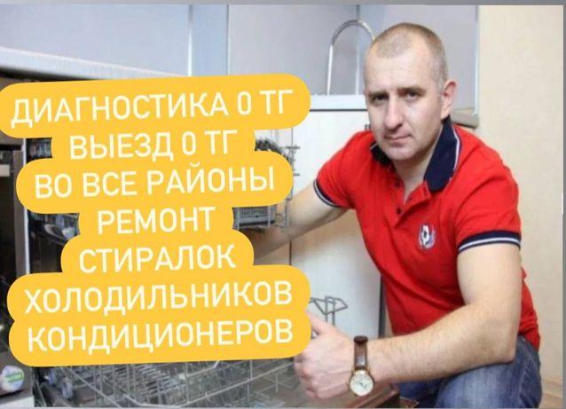 Ремонт холодильников и стиральных машин морозильников бойлеров духовок